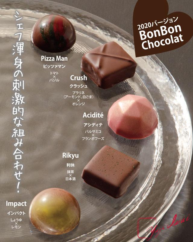 【2020バレンタイン】ボンボン・ショコラ・アソルティマン