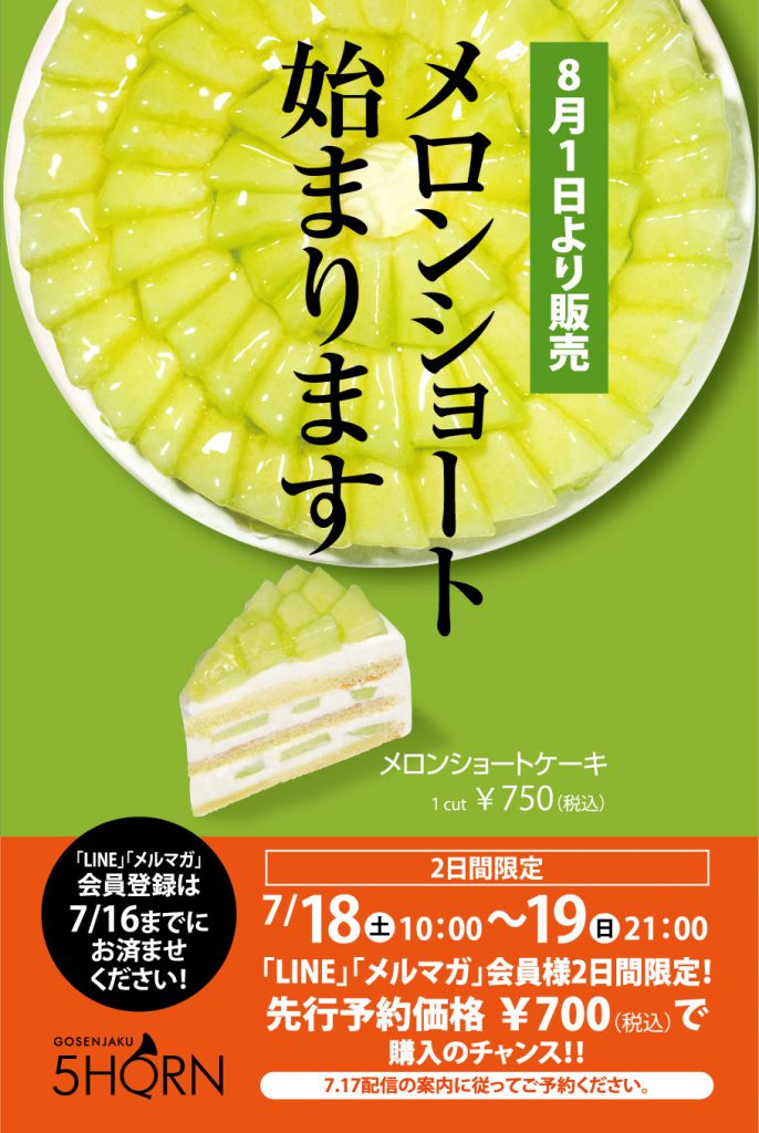 【LINE・メルマガ会員様限定企画!】2日間限定&特別価格メロンショートケーキ