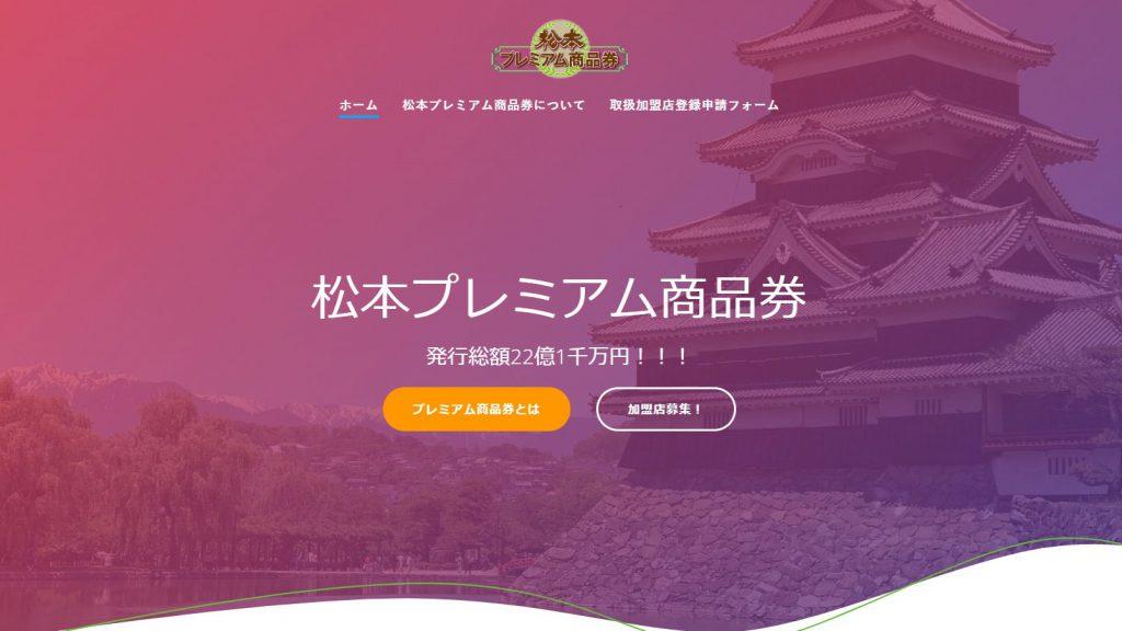 【松本プレミアム商品券】を使って、5HORNでお得にお食事&お買い物!
