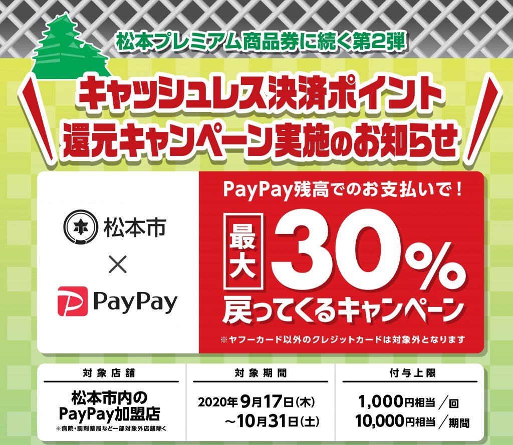 最大30%PayPayボーナス還元【松本市内店舗限定】