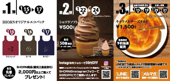 【5HORNアイシティ21】おかげさまでリニューアルオープン1周年!
