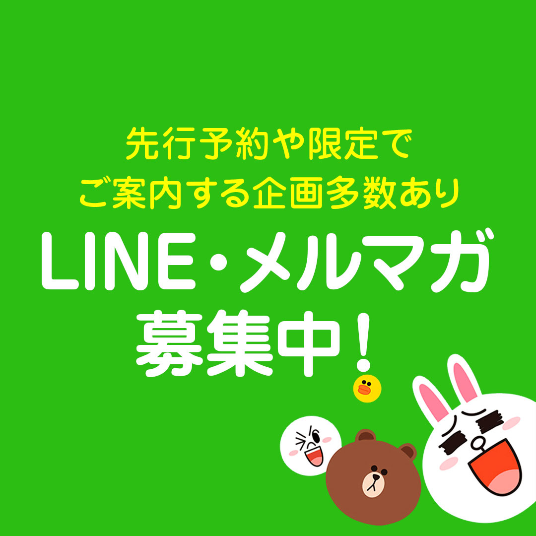 LINE・メルマガ募集中