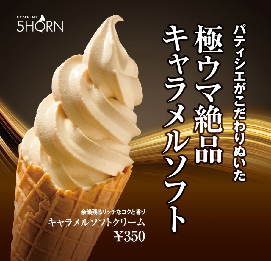 【5HORN MIDORI松本】極ウマ絶品キャラメルソフト