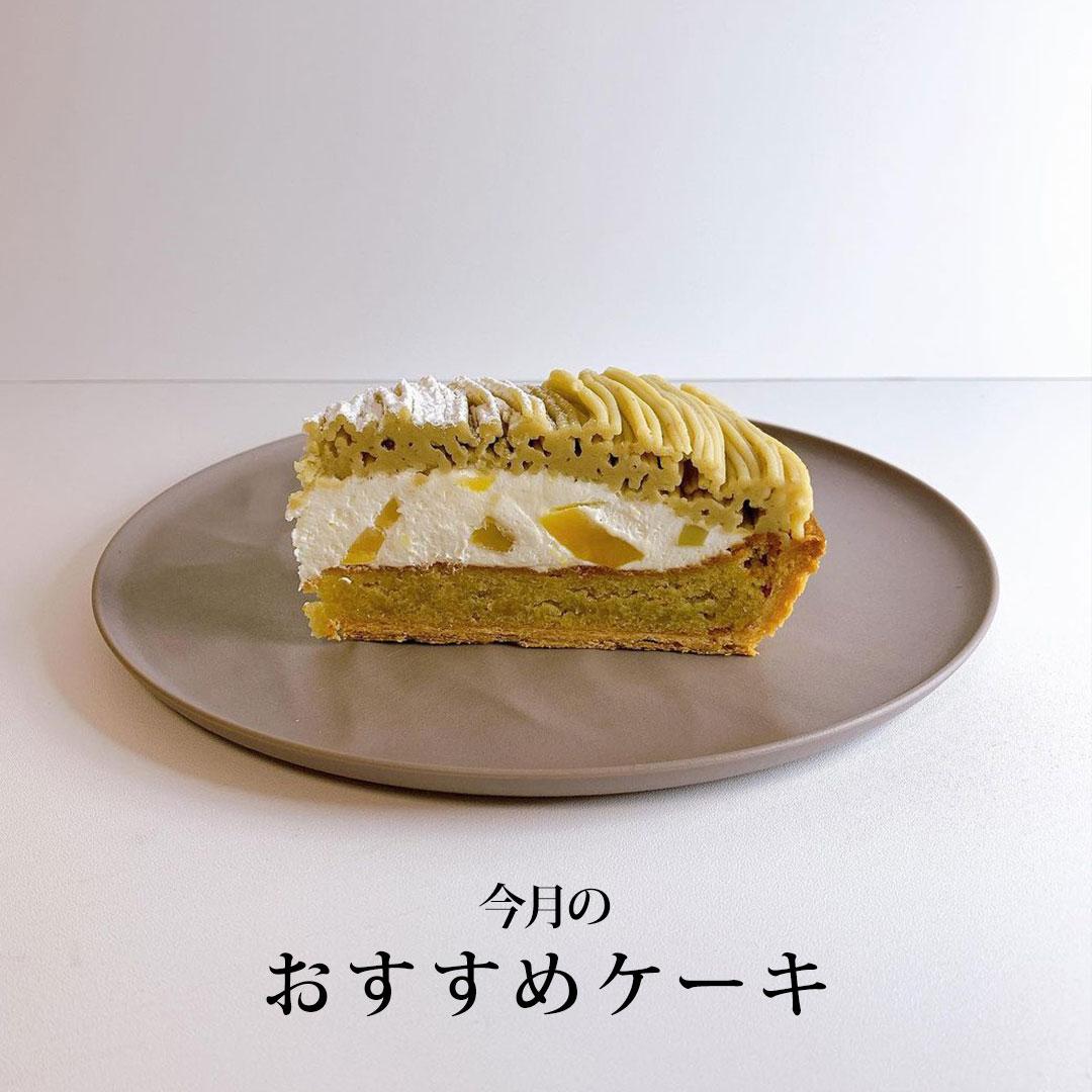今月のおすすめケーキ